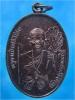 เหรียญครูบาศรีวิชัย วัดดอยคำ จ.เชียงใหม่ ปี 2527