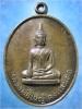 เหรียญหลวงพ่อใหญ่ ดงแสนตอ วัดบ้านทุ่งวัง สะตึก จ.บุรีรัมย์