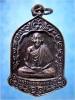 เหรียญหลวงพ่อเกษม เขมโก ๗๐๐ ปี ลายสือไทย พ.ศ.๒๕๒๖