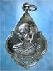 เหรียญ รุ่น ๑ หลวงพ่อกัน วัดบางกุ้ง จ.สุพรรณบุรี พ.ศ.๒๕๑๗