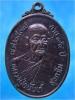 เหรียญรุ่น ๒ หลวงปู่อนันท์ วัดดอนมะเกลือ จ.สุพรรณบุรี ปี ๒๕๓๗