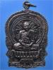 เหรียญนั่งพานหลวงปู่นิล วัดครบุรี จ.นครราชสีมา ปี 2537
