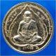 เหรียญมหาโภคทรัพย์ หลวงพ่อฮวด วัดดอนโพธิ์ทอง จ.สุพรรณบุรี พ.ศ.2536