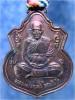 ชุดเหรียญตะกรุดคู่ หลวงปู่ฤทธิ์ วัดชลประทานราชดำริ จ.บุรีรัมย์ ปี 2537