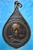 เหรียญหลวงพ่อสุด วัดกาหลง จ.สมุทรสาคร รุ่นเมืองทอง พ.ศ.2522
