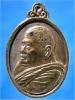 เหรียญเม็ดแตง หลวงปู่แหวน วัดดอยแม่ปั๋ง จ.เชียงใหม่ ปี 2521