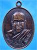 เหรียญขวานฟ้า หลวงปู่เหรียญ วัดอรัญบรรพต จ.หนองคาย ปี ๒๕๓๖