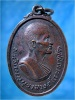 เหรียญพระพิษณุบุราจารย์ (แพ) วัดพระศรีรัตนมหาธาตุ จ.พิษณุโลก