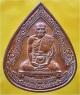 เหรียญเจ้าสัวยอดชัย หลวงพ่อบุญมา วัดชัยภูมิพิทักษ์ (ผาเกิ้ง) จ.ชัยภูมิ ปี 2544