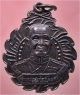 เหรียญเจ้าพระยาสุรศักดิ์มนตรี ที่ระลึกเปิดอนุสาวรีย์ ปี ๒๕๒๘