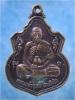 เหรียญพิมพ์ใหญ่ หลวงปู่ฤทธิ์ วัดชลประทานราชดำริ จ.บุรีรัมย์ ปี 2537