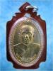 เหรียญมหาลาภ ๕๙ พระครูสิริปิยธรรม วัดพระปรางค์สีดา จ.นครราชสีมา