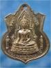 เหรียญพระพุทธชินราช วัดหนองปลิง จ.นครสวรรค์ พ.ศ.๒๕๑๖ หลวงพ่อพรหม วัดช่องแค ร่วมปลุกเสก