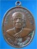 เหรียญ รุ่น ๑ พระครูพิเศษธรรมรัต วัดหาดแตงโม ตะพานหิน จ.พิจิตร ปี 2520