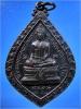 เหรียญพระธาตุมงคล (ตะวันตก) หลวงพ่อเติม วัดบ้านอ้อ อยุธยา ปี ๒๕๑๘