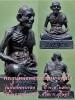 พระรูปหล่อหลวงปู่เจียม อติสโย วัดอินทราสุการาม อ.สังขะ จ.สุรินทร์ รุ่นพิเศษครบรอบ ๘๐ ปี พ.ศ.๒๕๓๓