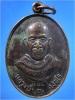 เหรียญหลวงปู่บุญ วัดศรีธาตุ อ.ยางตลาด จ.กาฬสินธุ์