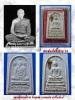 พระสมเด็จทิ้งทวน 94 หลวงปู่วรพรตวิธาน วัดจุมพล จ.ขอนแก่น พ.ศ.๒๕๓๘