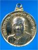 เหรียญรุ่นแรกหลวงพ่อสวน วัดยางนม อยุธยา พ.ศ.๒๕๒๒