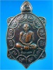 เหรียญเต่ารุ่นแรก หลวงพ่อคล้อย วัดถ้ำเขาเงิน หลังสวน จ.ชุมพร ปี ๒๕๓๕