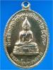 เหรียญพระพุทธมงคล วัดโบสถ์สมพรชัย อยุธยา ปี ๒๕๑๗
