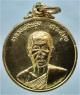 เหรียญหลวงพ่อพุ่ม เกาะสมุย จ.สุราษฎร์ธานี ปี ๒๕๒๐