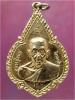 เหรียญรุ่น ๑ หลวงปู่นนท์ วัดอัมพวัน จ.ร้อยเอ็ด ปี ๒๕๑๘