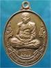 เหรียญรุ่นไตรมาส อายุ ๑๐๐ ปี หลวงปู่วรพรตวิธาน วัดจุมพล จ.ขอนแก่น