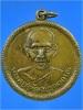เหรียญพระครูสุนันท์คุณาภรณ์ วัดสวรรคาราม จ.สุโขทัย พ.ศ.2515