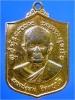 เหรียญหลวงพ่อผาง วัดอุดมคงคาคีรีเขต ศูนย์สงครามพิเศษลพบุรีจัดสร้าง พ.ศ.๒๕๒๐
