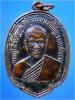เหรียญรุ่นแรก พระครูวิจักษ์โคจรคุณ (หลวงปู่แพงจันทร์) วัดบ้านโนน จ.มหาสารคาม