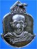 เหรียญหลวงพ่อเกษม เขมโก อนุสรณ์ครบรอบ ๗๕ ปี พ.ศ.๒๕๒๙