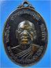 เหรียญทรัพย์สินเจริญดี หลวงพ่อไซร วัดโชติ จ.ราชบุรี ปี ๒๕๑๔