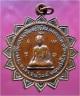 เหรียญรุ่นแรก พระอาจารย์วงค์ วัดดอนจันทร์ จ.ขอนแก่น พ.ศ.๒๕๑๖