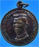 เหรียญสมเด็จพระนเรศวรมหาราช จ.ลำปาง พ.ศ.๒๕๓๔ (หลวงพ่อเกษม เขมโก อธิษฐานจิต)