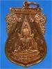 เหรียญพระพุทธชินราช รุ่นมหาจักรพรรดิ ชนะมาร พ.ศ.๒๕๔๕