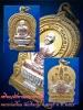 เหรียญนั่งพานพญาหงส์คู่ หลวงพ่อเพี้ยน วัดเกริ่นกฐิน จ.ลพบุรี พ.ศ.๒๕๔๙