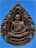 เหรียญหล่อฉลุ ๘๔ หลวงปู่ม่น วัดเนินตามาก จ.ชลบุรี