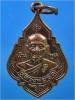 เหรียญ สุข เงิน พูล หลวงพ่อพูล วัดไผ่ล้อม จ.นครปฐม ปี 2545