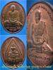 เหรียญหลวงปู่ไข่ วัดบพิตรพิมุขฯ (วัดเชิงเลน) กรุงเทพฯ พ.ศ.๒๕๔๕