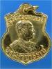 เหรียญรัชกาลที่ ๕ รุ่นบารมี ๘๑ หลวงพ่อเกษม เขมโก พ.ศ.๒๕๓๕