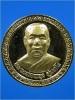 เหรียญหลวงพ่อพยุง วัดบัลลังก์ จ.สุพรรณบุรี