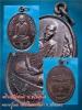 เหรียญข้างกนก หลวงปู่เนย วัดป่าโนนแสนคำ จ.สกลนคร พ.ศ.๒๕๓๗