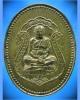 เหรียญศรัทธาบารมี หลวงปู่เจริญ วัดธัญญวารี (วัดหนองนา) จ.สุพรรณบุรี