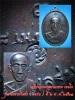 เหรียญหลวงพ่อเกษม เขมโก รุ่นกองรบพิเศษ (พลร่ม) ที่ ๒ พ.ศ.๒๕๒๑
