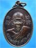 เหรียญหลวงพ่อปี อินทโชติ วัดพิหารแดง จ.สุพรรณบุรี พ.ศ.๒๕๑๙