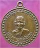 เหรียญพระราชศีลโสภิต วัดอภิสิทธิ์ จ.มหาสารคาม พ.ศ.๒๕๑๗