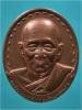 เหรียญสมเด็จพระญาณสังวร สมเด็จพระสังฆราช พ.ศ.๒๕๓๒