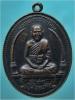 เหรียญไตรมาส หลวงพ่อแสนเมือง วัดท่าแหน จ.ลำปาง พ.ศ.๒๕๑๗