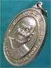 เหรียญครูบาอิน อินโท วัดฟ้าหลั่ง จ.เชียงใหม่ พ.ศ.๒๕๓๙
